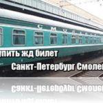 Стоимость жд билетов и цены на билеты за проезд на поезде Санкт-Петербург Смоленск