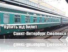 Купить жд билет на поезд спб стоимость билетов на самолеты в москву из питера