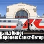 Цена жд билета из Воронежа в Санкт-Петербург