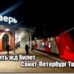 Железнодорожные билеты онлайн. Билеты на поезд Санкт-Петербург Тверь