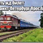 Цены, бронирование и покупка ЖД билетов онлайн из Санкт-Петербурга в Ярославль