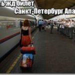 Заказать и купить билет на поезд Санкт-Петербург Апатиты через интернет прямо сейчас