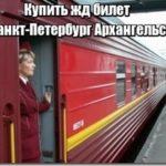 Как купить онлайн билет на поезд  Санкт-Петербург Архангельск