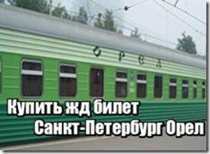 логистика Работа, заказ билетов орел санкт-петербург Краснобродском, свежие вакансии