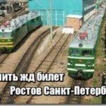 Стоимость жд билетов из Ростова в Санкт-Петербург