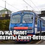 Купить дешевый билет на поезд Апатиты Санкт-Петербург