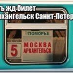 Самый дешевый жд билет из Архангельска в Санкт-Петербург