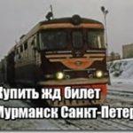 Найти дешевый жд билет Мурманск Санкт-Петербург