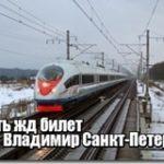 Узнать стоимость жд билетов из Владимира в Санкт-Петербург