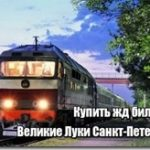 Купить недорогие билеты на поезд Великие Луки — Санкт-Петербург