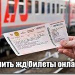 Покупка билета на поезд через интернет