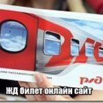 Купить жд билет на сайте biletzhd.ru