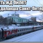 Заказать или купить жд-билеты Кандалакша Санкт-Петербург