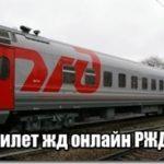 Купить билет РЖД через интернет