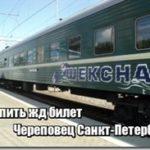 Покупка билета на поезд Череповец Санкт-Петербург