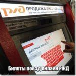 Купить дешевые билеты на поезд РЖД через Интернет