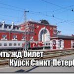 Стоимость жд билета из Курска в Санкт-Петербург