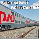 Не дорогие билеты на поезд из Рязани в Санкт-Петербург