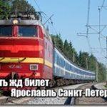 Стоимость жд билетов из Ярославля в Санкт-Петербург