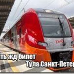 Купить жд билет изТулы в Санкт-Петербург от 1054 руб