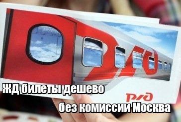 Купить жд билет на поезд онлайн без комиссии купить билет в анапу на поезд из курска