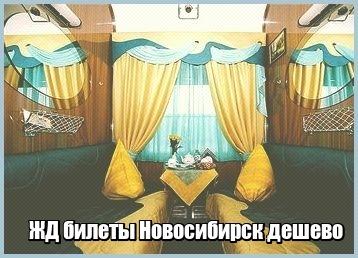 Купить билет на поезд новосибирск екатеринбург дешево билеты на самолет казань симферополь прямой рейс цена