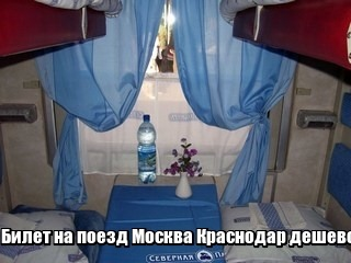 Купить дешевые билеты на поезд москва краснодар билет на самолет в москву со скидками
