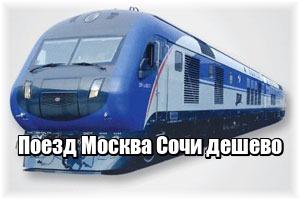 Купить дешевые билеты на поезд москва краснодар купить билет на поезд уфа москва жд сайт