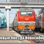 Дешевые поезда Новосибирска — купить жд билет по лучшей цене, узнать стоимость и  расписание поездов РЖД