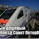 Самый дешевый поезд в Санкт Петербург: стоимость билета, заказ железнодорожных билетов на поезд