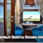 Дешевые билеты на поезд в Казань: цена и расписание — купить онлайн билет на поезд в Казань