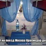 Билет на поезд Москва Краснодар дешево — купить жд билет по лучшей цене, узнать стоимость и  расписание поездов РЖД