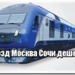 Поезд Москва Сочи дешево: расписание поездов, цены ж/д билетов. Купить билет на поезд Москва Сочи