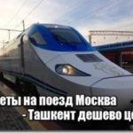 Билеты на поезд Москва Ташкент дешево: поможем купить дешевле. Лучшие цены на билеты из Москвы в Ташкент