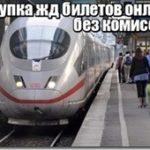 Покупка билетов на поезд без комиссии
