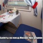 Билеты на поезд Москва Уфа дешево: поможем купить дешевле, Лучшие цены на билеты из Москвы в Уфу