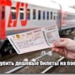 Где купить дешевые билеты на поезд: Расписание, Цена, Наличие Мест на поезда РЖД