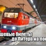 Дешевые билеты до Питера на поезд: стоимость билета, заказ железнодорожных билетов на поезд. Купить жд билеты до Питербурга