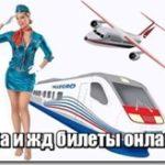 Купить Авиа и ЖД билеты через интернет