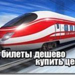 Заказ железнодорожных билетов на поезд: Жд билеты купить дешево, цена, расписание поездов онлайн