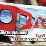ЖД билеты дешево без комиссии в Москву: цена и расписание — купить онлайн билет на поезд в Москву
