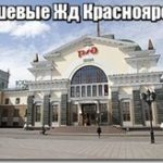 Дешевые Жд Красноярска — купить жд билет по лучшей цене, узнать стоимость и  расписание поездов из Красноярска