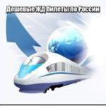 Дешевые ЖД билеты по России — купить жд билет по лучшей цене, узнать стоимость и  расписание поездов РЖД