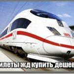 Билеты жд купить дешево: цена и расписание — купить онлайн билет на поезд