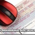 Забронировать билет на поезд через интернет