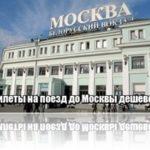 Билеты на поезд до Москвы дешево: расписание поездов, цены ж/д билетов.