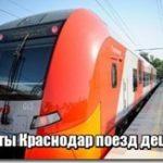 Билеты на поезд в Краснодар дешево: Расписание, Купить, Цена, Наличие Мест на РЖД