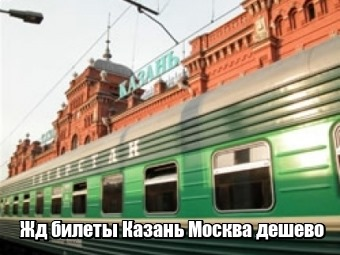 Киев-нижневартовск цена билета жд