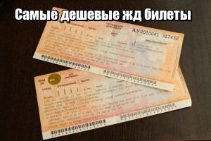 поезд билеты купить самые дешевые масква мурманск