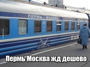 Купить билеты в пермь на поезд купить билеты на поезд ржд отзывы